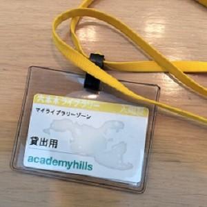 六本木ライブラリー_退会カード