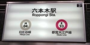 六本木駅_駅名看板