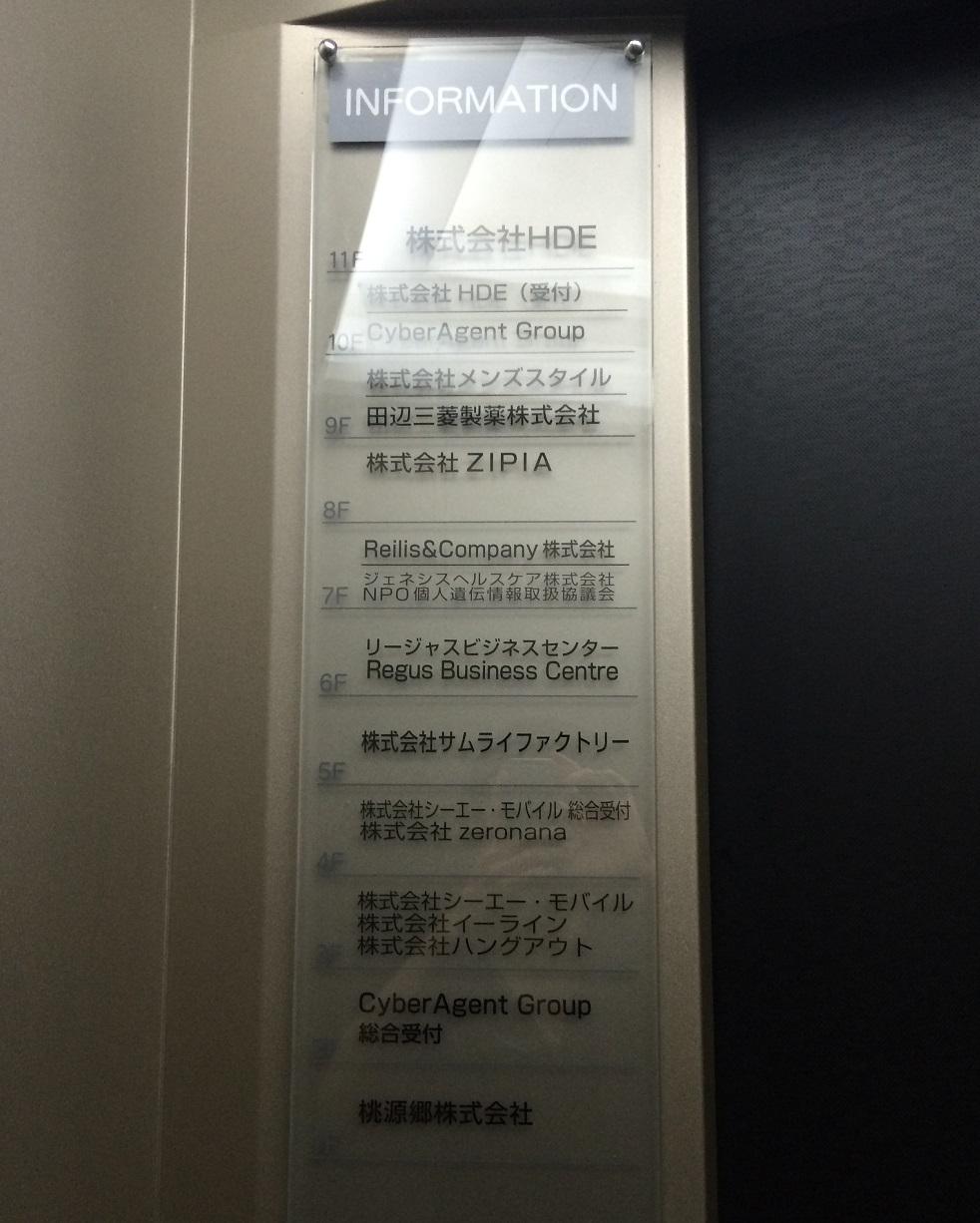 渋谷グラスシティ_入居企業