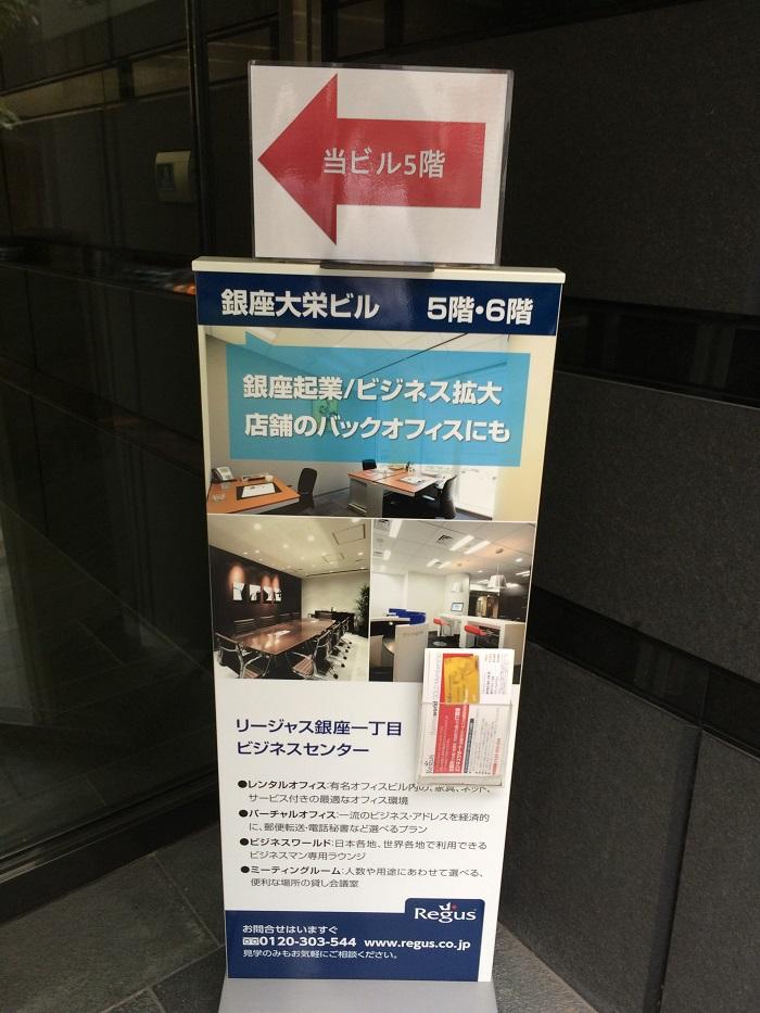 リージャス銀座一丁目_レンタルオフィス_イメージ画像写真_7