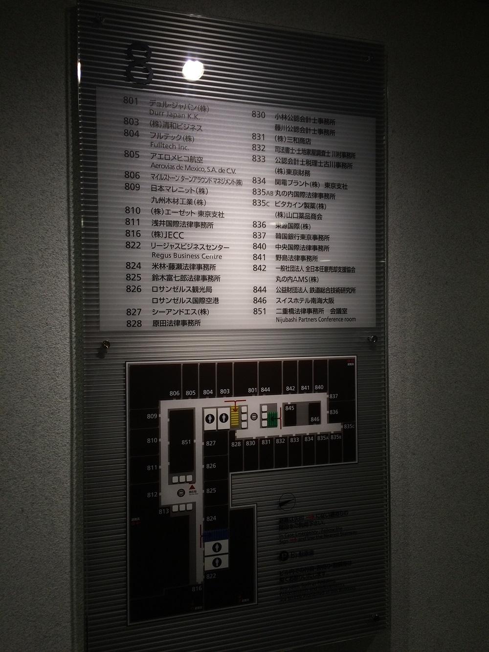千代田区の新国際ビルのテナント。東京都千代田区丸の内3-4-1新国際ビル8階