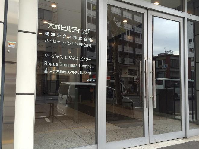 リージャス広尾は恵比寿・広尾・麻布エリアのレンタルオフィス・シェアオフィス_エントランス