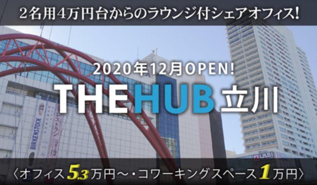 立川コワーキングスペース_THE HUB立川_アセットデザイン