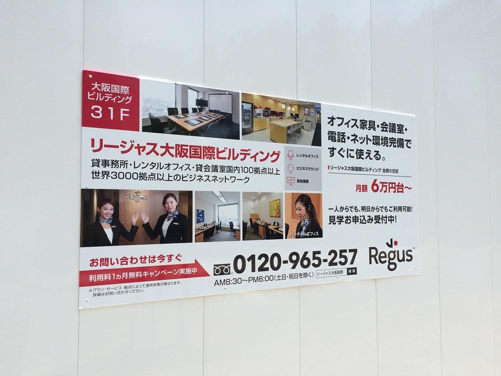 リージャス大阪国際ビル_看板