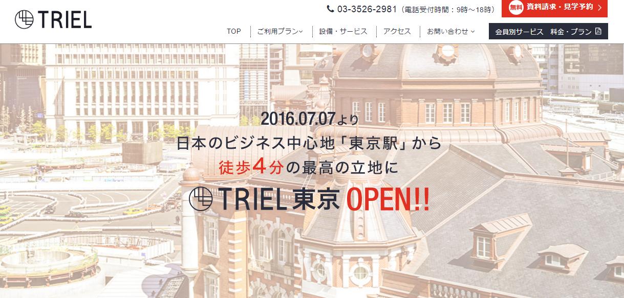 東京駅、日本橋、大手町近くのレンタルオフィス・シェオフィス・コワーキングTRIEL(トリエル)