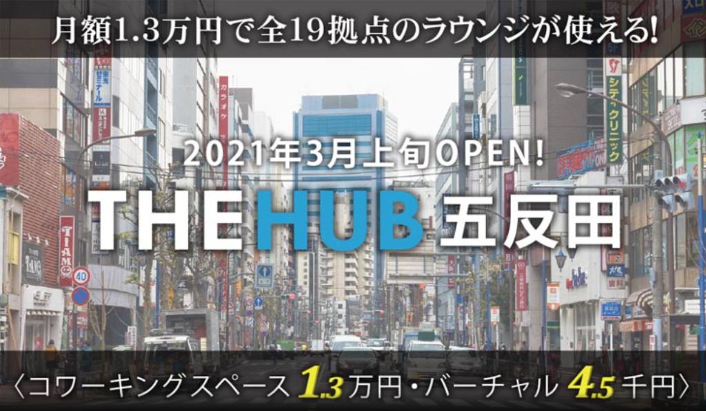 五反田コワーキングスペース_the hub solo 五反田