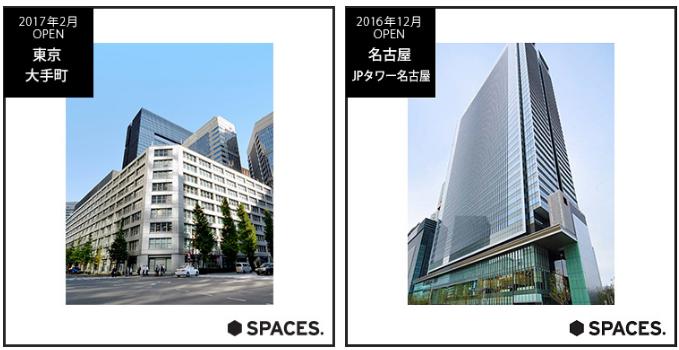 spaces2%e3%83%96%e3%83%a9%e3%83%b3%e3%83%89_%e3%82%a4%e3%83%a1%e3%83%bc%e3%82%b8