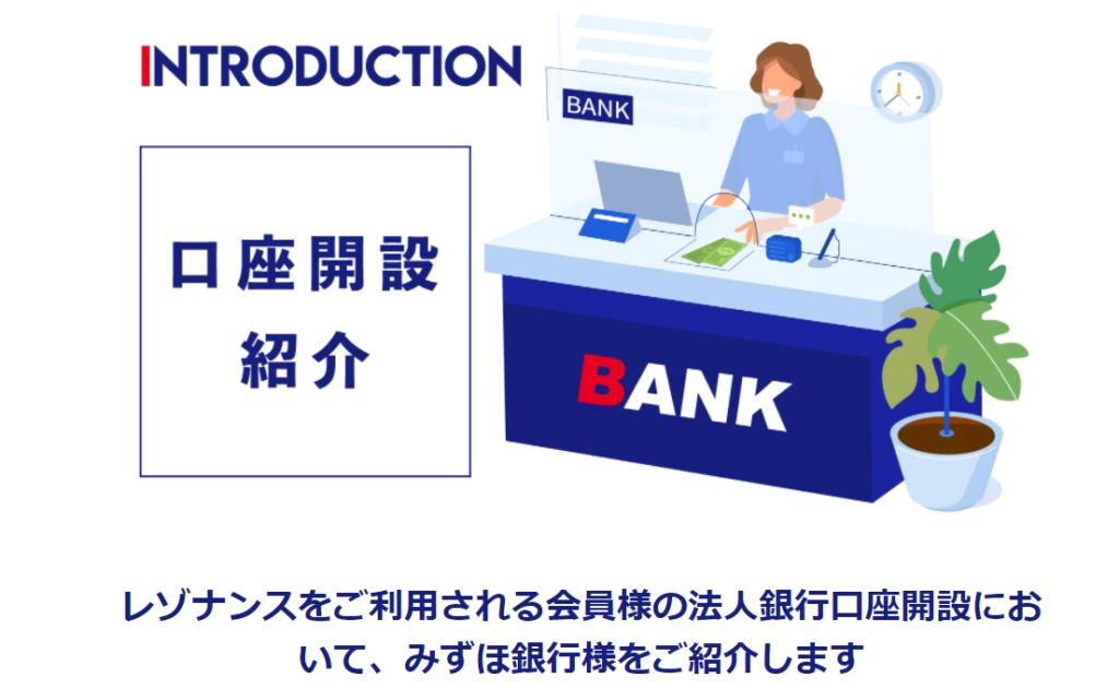 銀座バーチャルオフィス_レゾナンス銀座_銀行紹介