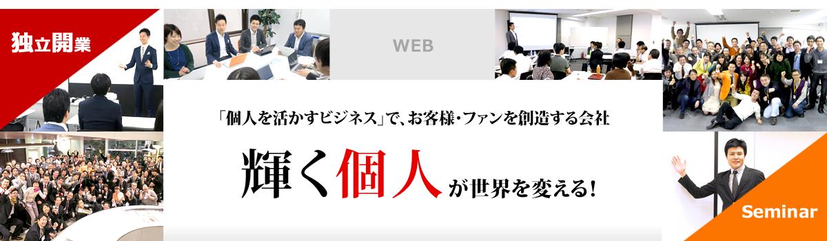 知恵の場オフィスは西新宿のシェアオフィス。運営はエクスウィルパートナーズ