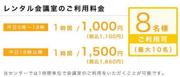 ワンストップビジネスセンター秋葉原_会議室の料金