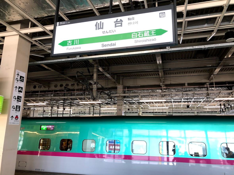 仙台駅新幹線