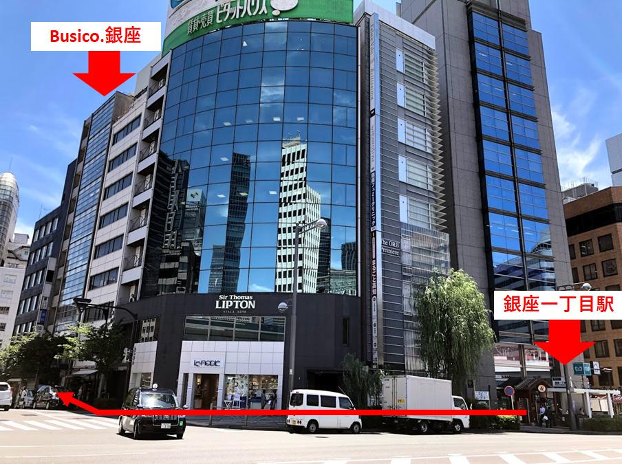 Busico銀座_アクセス・住所は東京都中央区銀座1-3-3 G1ビル7階