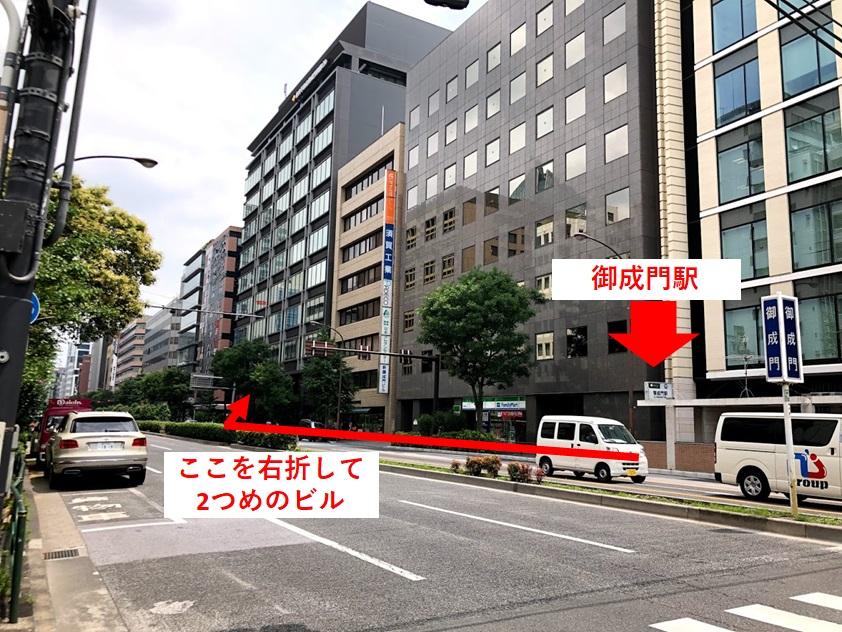 KIZASUOffice(キザスオフィス)_御成門レンタルオフィス・コワーキングスペース_アクセス・地図