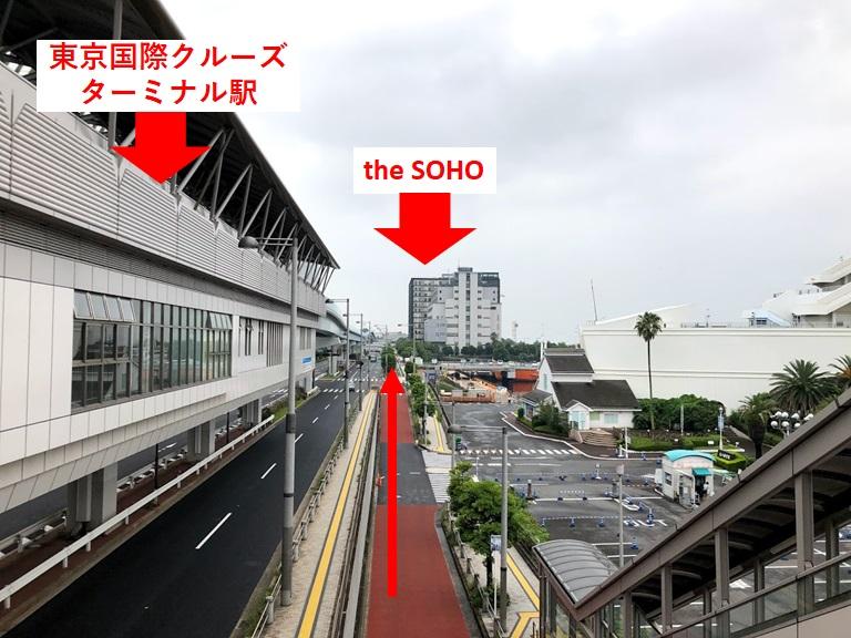 the soho_お台_東京国際クルーズターミナル駅からの距離