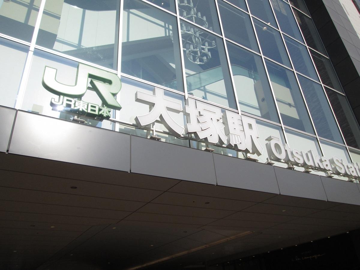 大塚レンタルオフィス・シェアオフィス