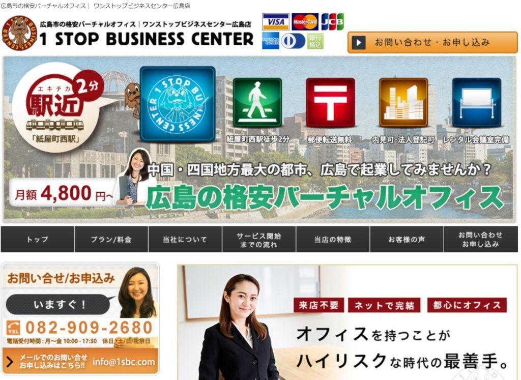 広島バーチャルオフィス_ワンストップビジネスセンター広島の料金は格安の4800円