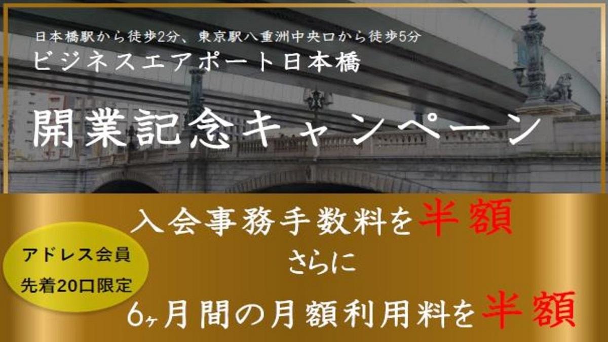 ビジネスエアポート日本橋キャンペーン情報