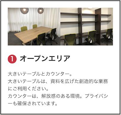 WorkOn新橋駅前_オープンエリア