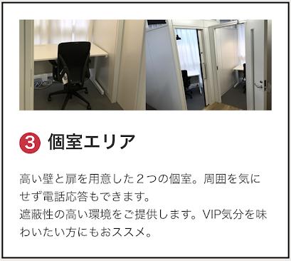 WorkOn新橋駅前_個室エリア