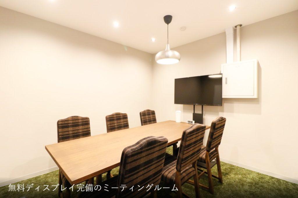 町田コワーキングスペース_the hub solo町田_会議室