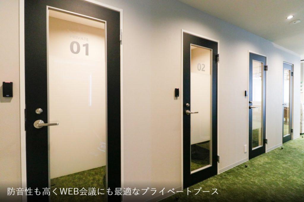 町田コワーキングスペース_the hub solo町田_web会議可能なプライベートブース