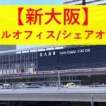 新大阪レンタルオフィス_シェアオフィス