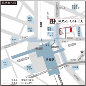 クロスオフィス渋谷_アクセス_地図