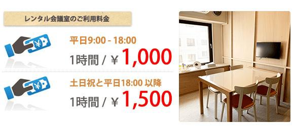 ワンストップビジネスセンター五反田_レンタル会議室_料金一覧