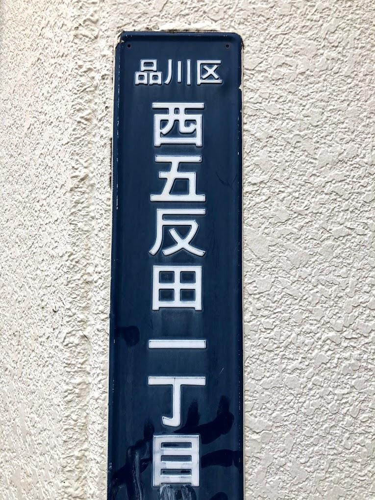 ワンストップビジネスセンター五反田_品川区西五反田
