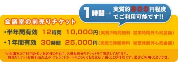 ワンストップビジネスセンター横浜桜木町_レンタル会議室_前売りチケット