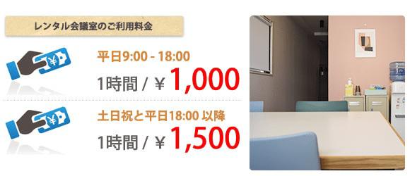 ワンストップビジネスセンター横浜桜木町_レンタル会議室_料金一覧