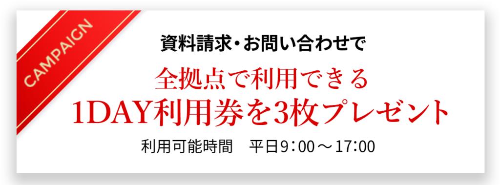 クロスオフィスキャンペーン_1day利用券
