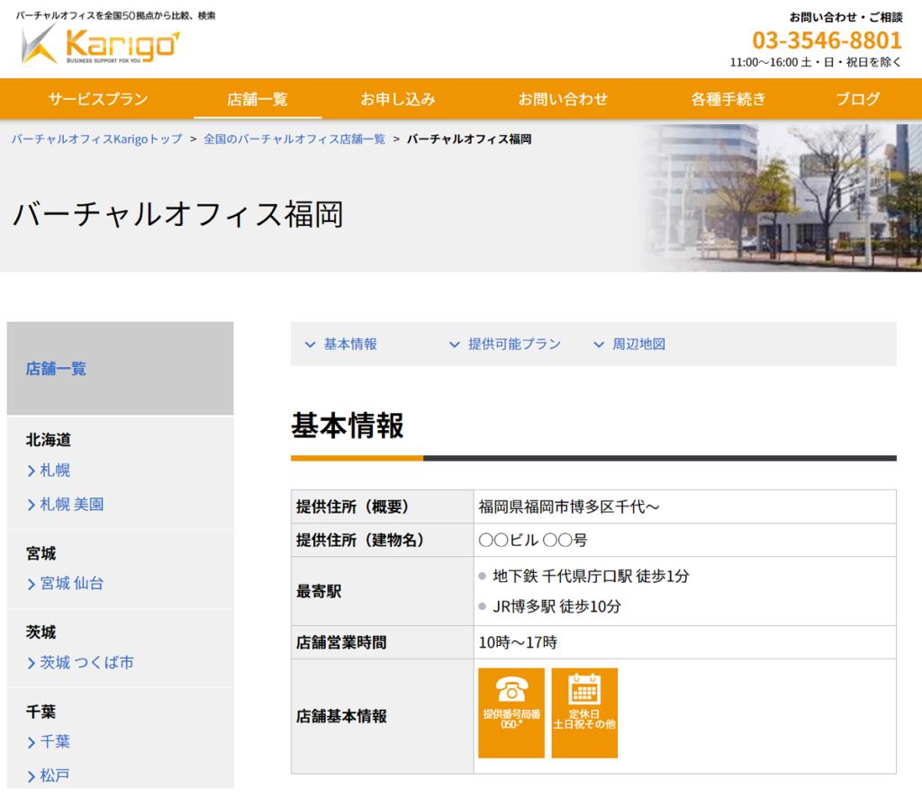 福岡の格安バーチャルオフィス_karigo福岡博多