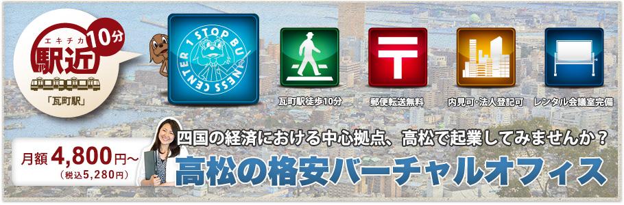 ワンストップビジネスセンター高松のメイン画像