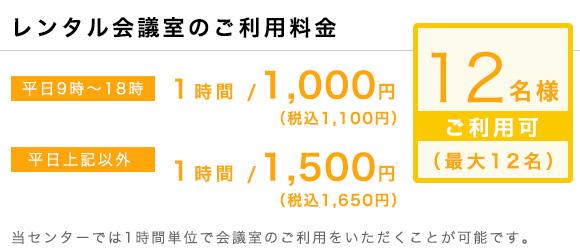 ワンストップビジネスセンター高松_会議室の料金