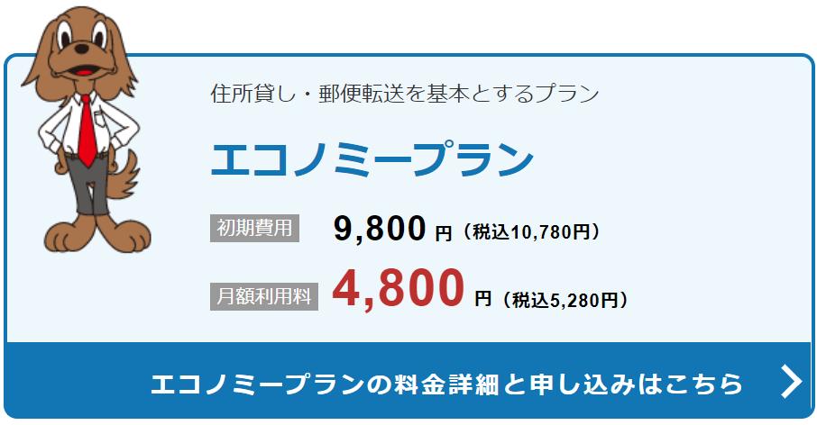 ワンストップビジネスセンター高松_エコノミープラン