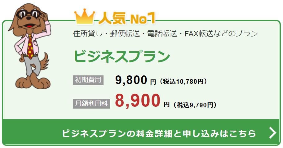 ワンストップビジネスセンター高松_ビジネスプラン
