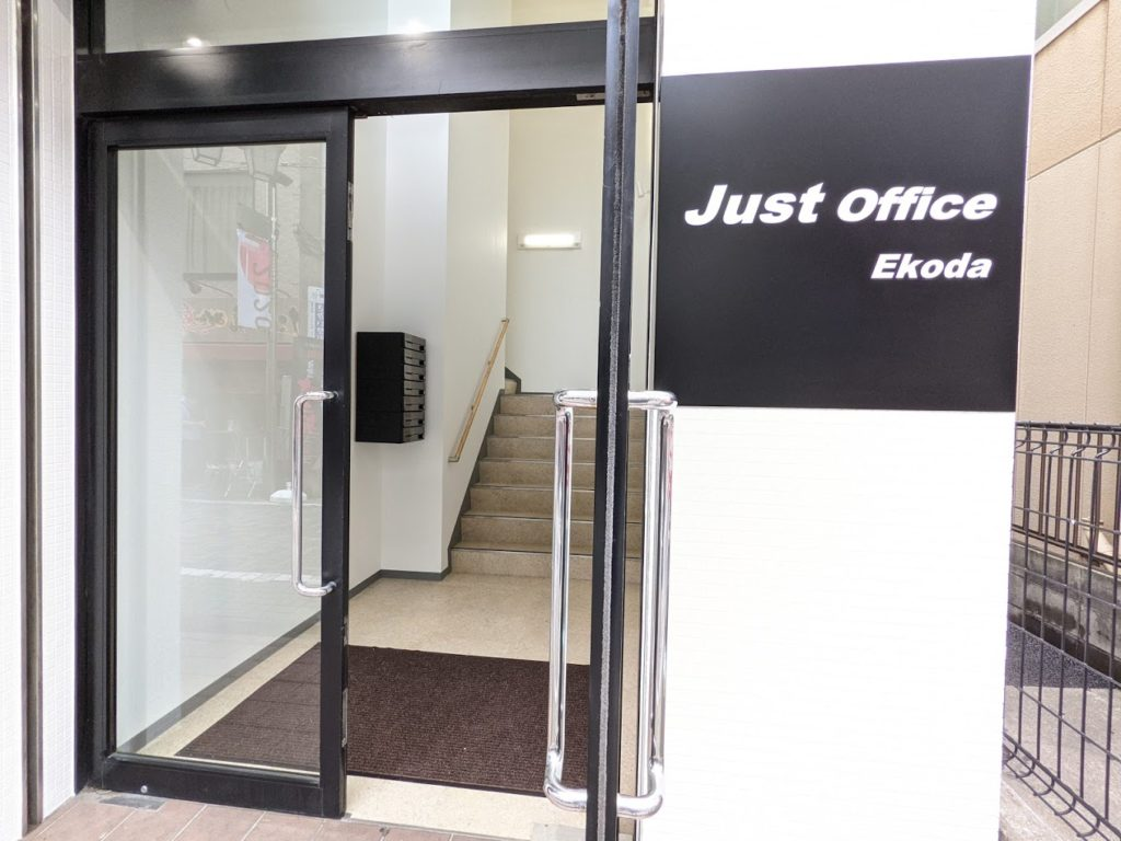 just office ekoda_エントランス